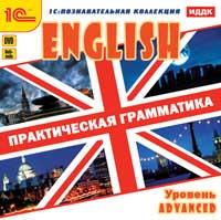 Cd-rom. english. практическая грамматика. уровень advanced, 1С