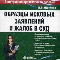 Cd-rom. образцы исковых заявлений и жалоб в суд. электронное практическое пособие, Омега-Л