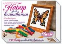 """Набор для вышивания """"бабочка"""" (с рамкой), Десятое королевство"""
