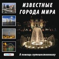 Cd-rom. известные города мира, Новый диск