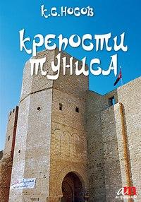 Cd-rom. крепости туниса, Новый диск
