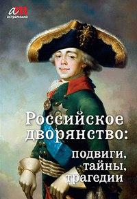 Cd-rom. российское дворянство: подвиги, тайны, трагедии, Новый диск