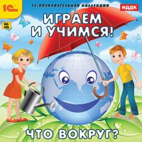 Cd-rom. играем и учимся. что вокруг?, 1С