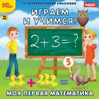 Cd-rom. играем и учимся. моя первая математика, 1С