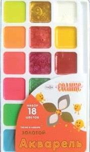"""Краски акварельные, 18 цветов """"оранжевое солнце"""", Гамма"""