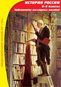 Dvd. история россии. 6-9 классы. библиотека наглядных пособий, 1С