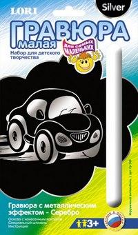 """Гравюра малая с эффектом серебра для самых маленьких """"игрушечный автомобиль"""", LORI"""