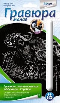 """Гравюра малая с эффектом серебра """"африканский буйвол"""", LORI"""