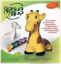 "Объемная раскраска ""жираф"", Яркий мир"