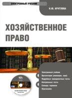 Cd-rom. хозяйственное право для бакалавров. электронный учебник, КноРус