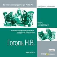 Cd-rom. гоголь николай васильевич. полное энциклопедическое собрание сочинений. версия 2.0, Равновесие