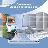 Cd-rom. применяем adobe photoshop cs5, Равновесие