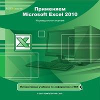 Cd-rom. применяем microsoft excel 2010, Равновесие