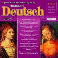 Cd-rom. diamond deutsch: обучающая программа. 85 устных тем, Магнамедиа