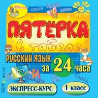 Cd-rom. русский язык за 24 часа. 1 класс. экспресс-курс, Равновесие