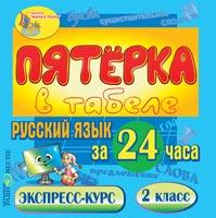 Cd-rom. русский язык за 24 часа. 2 класс. экспресс-курс, Равновесие