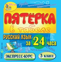Cd-rom. русский язык за 24 часа. 3 класс. экспресс-курс, Равновесие