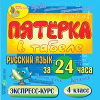 Cd-rom. русский язык за 24 часа. 4 класс. экспресс-курс, Равновесие