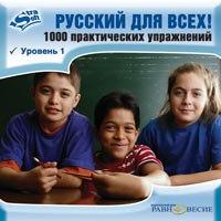 Cd-rom. русский для всех! 1000 практических упражнений. уровень 1, Равновесие