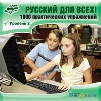 Cd-rom. русский для всех! 1000 практических упражнений. уровень 2, Равновесие