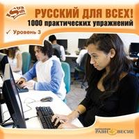 Cd-rom. русский для всех! 1000 практических упражнений. уровень 3, Равновесие