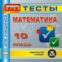 Cd-rom. математика. 10 класс. тесты для учащихся, Учитель
