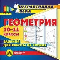 Cd-rom. геометрия. 10-11 классы. задания для работы на уроках, Учитель