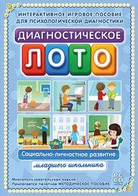 Cd-rom. диагностическое лото. социально-личностное развитие младшего школьника. программно-методический комплекс, Новый диск