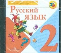 Cd-rom. русский язык. 2 класс. электронное приложение к учебнику в.п. канакиной. фгос, Просвещение