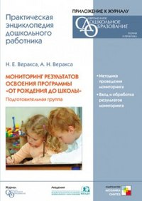 """Cd-rom. мониторинг результатов освоения программы """"от рождения до школы"""". подготовительная группа, Мозаика-Синтез"""