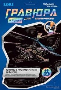 """Гравюра с голографическим эффектом """"военный вертолет ка-52"""", LORI"""