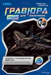 """Гравюра с голографическим эффектом """"истребитель су-35"""", LORI"""