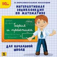 Cd-rom. интерактивная энциклопедия по математике для начальной школы, 1С