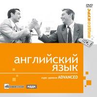 Dvd. английский язык. видеокурс. уровень advanced, ИДДК