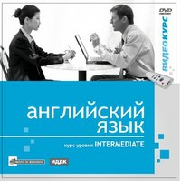 Dvd. английский язык. видеокурс. уровень intermediate, ИДДК