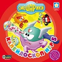 Cd-rom. смешарики. калейдоскоп игр 5, Новый диск