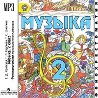 Cd-rom (mp3). музыка. фонохрестоматия. 2 класс. фгос, Просвещение