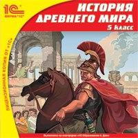 Dvd. история древнего мира. 5 класс, 1С