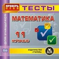 Cd-rom. математика. 11 класс. тесты для учащихся, Учитель