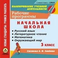 Cd-rom. рабочие программы. система л.в. занкова. 3 класс. русский язык. литературное чтение. математика. окружающий мир, Учитель