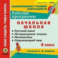 Cd-rom. рабочие программы. система л.в. занкова. 4 класс. русский язык. литературное чтение. математика. окружающий мир, Учитель