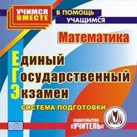 Cd-rom. единый государственный экзамен. математика. система подготовки, Учитель