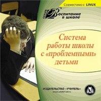 """Cd-rom. система работы школы с """"проблемными"""" детьми, Учитель"""