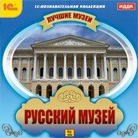 Cd-rom. лучшие музеи. русский музей, 1С