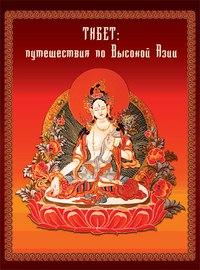 Cd-rom. тибет: путешествия по высокой азии (количество cd дисков: 2), Новый диск