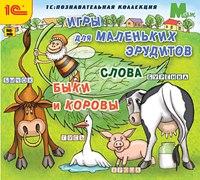 Cd-rom. игры для маленьких эрудитов. слова. быки и коровы, 1С