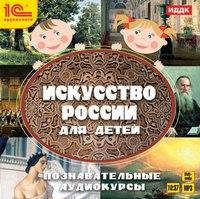 Cd-rom (mp3). искусство россии для детей. познавательные аудиокурсы, 1С