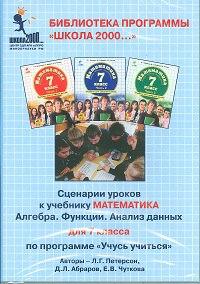 Cd-rom. математика. 7 класс. сценарии уроков к учебнику, Ювента