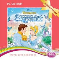 Cd-rom. принцессы. королевская свадьба золушки, Новый диск