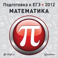 Cd-rom. подготовка к егэ 2012. математика, Новый диск